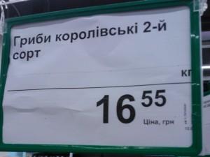 Такой гриб не должен был попасть в супермаркет