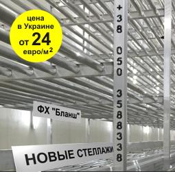 Алюминиевіе сталлажи в Украине
