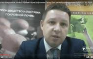 Ситуация на грибном рынке России и параметры покровки. Мы опубликовали разговор с Peter Peat на Веб-Конференции
