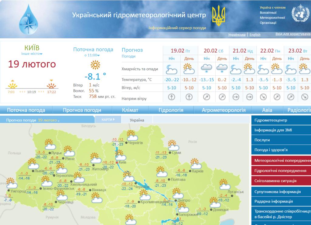 Погода киев 19.02.21