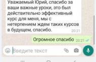 «То чего нельзя найти в книгах и интернете», - о курсах по технологии Юрия Бойчука. Следующие курсы пройдут ВЖИВУЮ в Украине