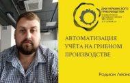 Родион Леонов расскажет на Днях Украинского Грибоводства об автоматизации учёта на грибном производстве