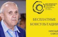 Бесплатные консультации от Никодема Саксона - на Днях Украинского Грибоводства