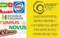 Запланируйте переговоры с сетями на Днях Украинского Грибоводства