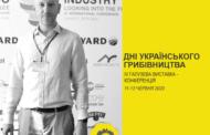 Продаж квитків на ІV виставку-конференцію