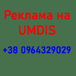 Реклама на Умдис
