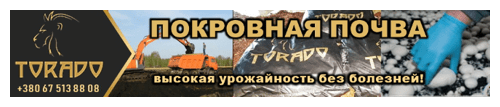Покровная почва ТОРАДО