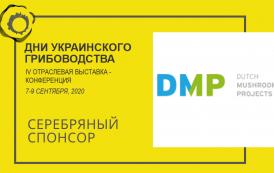 DMP представит на Днях Украинского Грибоводства оборудование для грибных производств