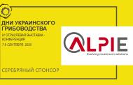 Компания ALPIE — серебряный спонсор IV выставки-конференции Дни Украинского Грибоводства