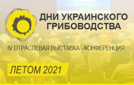 Дни Украинского Грибоводства переносятся на июнь 2021 года