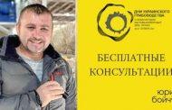 Консультант УМДИС Юрий Бойчук, консультирует бесплатно на Днях Украинского Грибоводства