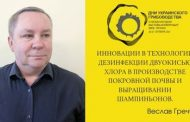 Веслав Гречух ознакомит с инновациями в технологи дезинфекции двуокисью хлора